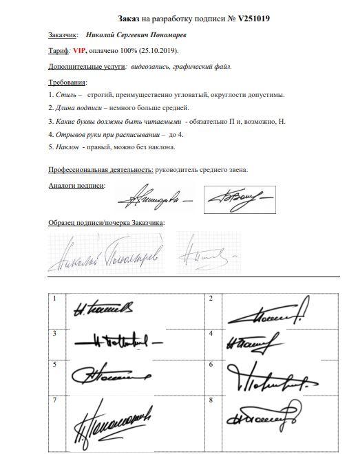 Разработка личной подписи онлайн Калининград